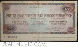 Imaginea #1 a 100 Ruble - Cec de călătorie