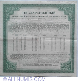 Image #2 of 200 Rubles 1917 (First discharge - Pазрядь первый)