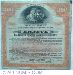 Image #1 of 200 Rubles 1917 (Second discharge - Pазрядь второй)