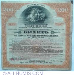 200 Rubles 1917 (Second discharge - Pазрядь второй)