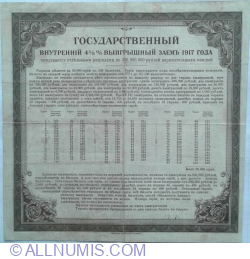 Image #2 of 200 Rubles 1917 (Third discharge - Pазрядь третiй)