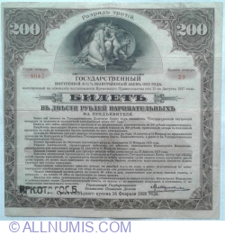 200 Rubles 1917 (Third discharge - Pазрядь третiй)