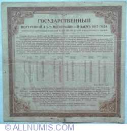 Image #2 of 200 Rubles 1917 (Fifth discharge - Pазрядь пятый)