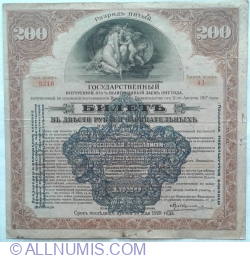 Image #1 of 200 Rubles 1917 (Fifth discharge - Pазрядь пятый)