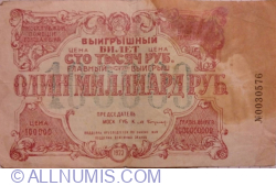 100,000 Rubles 1922