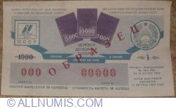 50 Kopeeks 1990 (Republican Bank of Moldova of the USSR Savings Bank) - SPECIMEN