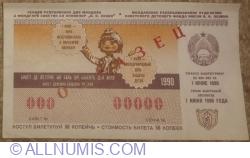 """50 Kopeks 1990 - SPECIMEN (Republican Section of the Soviet Children's Fund """"V. I. Lenin"""")"""