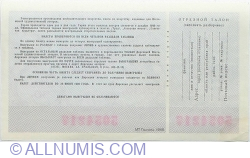 Image #2 of 50 Kopeeks 1989 (USSR Ministry of Culture. Union of Artists - Министерство культуры CCCP. Союз художников)