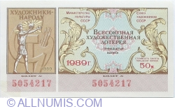 50 Kopeeks 1989 (USSR Ministry of Culture. Union of Artists - Министерство культуры CCCP. Союз художников)