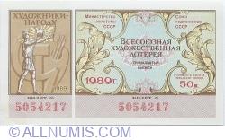 Image #1 of 50 Kopeeks 1989 (USSR Ministry of Culture. Union of Artists - Министерство культуры CCCP. Союз художников)