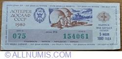 50 Copeici 1980 - Loteria DOSSAF (ДОСААФ - DOSAAF ~ Добровольное Общество Содействия Армии, Авиации и Флоту - Societatea de voluntariat pentru cooperarea cu armata, aviația și marina)