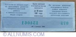 50 Kopeeks 1980 - DOSAAF Lottery (ДОСААФ - DOSAAF ~ Добровольное Общество Содействия Армии, Авиации и Флоту - Volunteer Society for Cooperation with the Army, Aviation, and Navy)