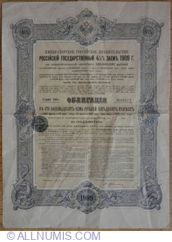 Image #1 of 187 Rubles, 50 Kopeeks 1909