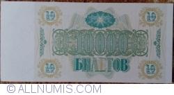10,000 Biletov 1994
