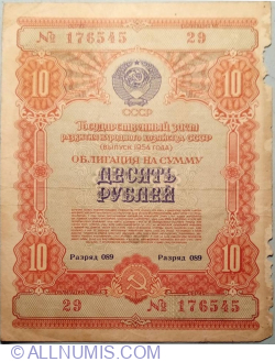10 Rubles 1954