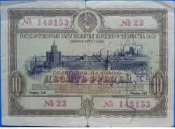 Imaginea #1 a 10 Ruble 1953
