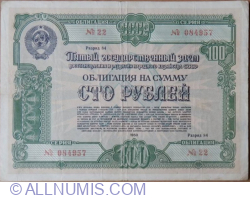 100 Rubles 1950