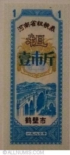1 - 1980 (一九八o)