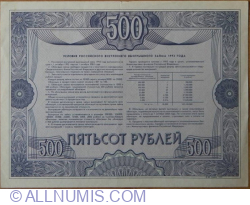 500 Rubles 1992