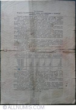 Imaginea #2 a 500 Ruble 1947