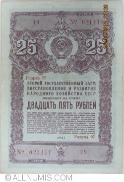 Imaginea #1 a 25 Ruble 1947