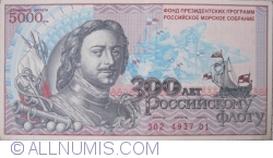 5000 Rubles 1996