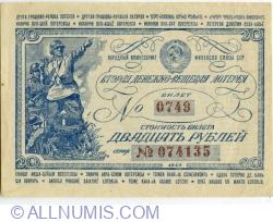 Imaginea #1 a 20 Ruble 1942 (ВТОРАЯ ДЕНЕЖНО-ВЕЩЕВАЯ ЛОТЕРЕЯ)