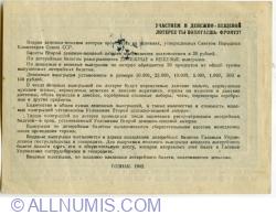 Imaginea #2 a 20 Ruble 1942 (ВТОРАЯ ДЕНЕЖНО-ВЕЩЕВАЯ ЛОТЕРЕЯ)