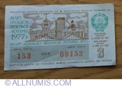 50 Kopeks 1977 - Kiev