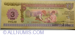 Image #1 of 3 Rubles 1988