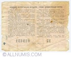 5 Ruble 1958 (Mai)