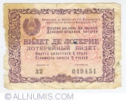 Imaginea #1 a 5 Ruble 1958 (Mai)